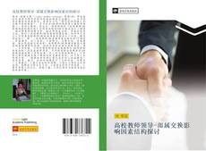 Portada del libro de 高校教师领导-部属交换影响因素结构探讨