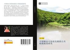 Bookcover of 中国林业可持续发展的公共财政政策研究