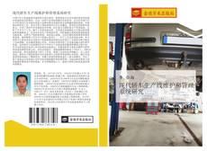 Capa do livro de 现代轿车生产线维护和管理系统研究