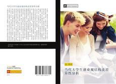 Bookcover of 当代大学生就业观结构及差异性分析