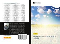 Bookcover of 欧洲信息公开与隐私权的冲突协调