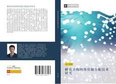 Bookcover of 蜂窝异构网络资源分配技术研究