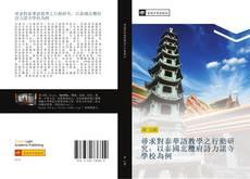 Bookcover of 尋求對泰華語教學之行動研究:以泰國北欖府詩力諾寺學校為例
