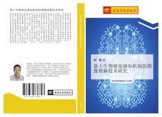 Portada del libro de 基于生物视觉感知机制的图像理解技术研究