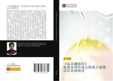 Bookcover of 《玩具總動員》 動畫系列中成人情節之視覺設計表現探討