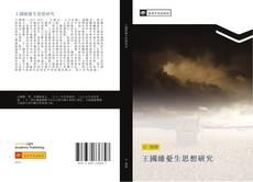 Couverture de 王國維憂生思想研究