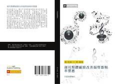 Bookcover of 運用類鑽碳膜改善揚聲器頻率響應