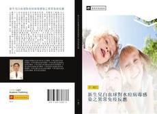 Bookcover of 新生兒白血球對水痘病毒感染之異常免疫反應