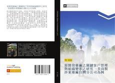 Bookcover of 原開發藥廠之關鍵客戶管理與組織變革之研究 -美商默沙東藥廠台灣分公司為例