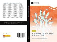 Bookcover of 人際衝突對工作績效及組織公民行為之影響