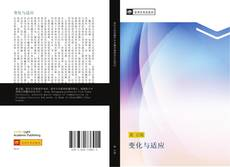 Bookcover of 变化与适应