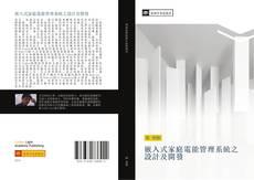 Portada del libro de 嵌入式家庭電能管理系統之設計及開發