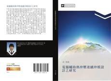 Bookcover of 電腦輔助熱沖壓連續沖模設計之研究