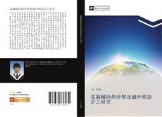 Portada del libro de 電腦輔助熱沖壓連續沖模設計之研究
