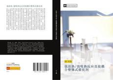 Bookcover of 强放热/强吸热反应直接耦合整体式催化剂