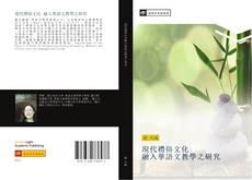 Bookcover of 現代禮俗文化 融入華語文教學之研究