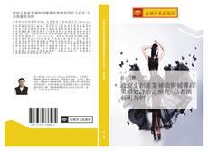 政府文創產業補助與輔導政策績效評估之研究-以表演藝術為例的封面