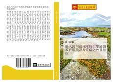 Bookcover of 融入河川巡守隊於大學通識教育環境課程策略之效益初探