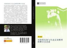 Bookcover of 可持续发展与生态足迹模型的整合及改进