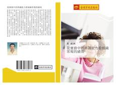 Portada del libro de 從實務中的辨識能力看組織常規的績效