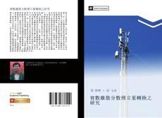 Capa do livro de 實數離散分數傅立葉轉換之研究