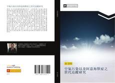 Bookcover of 空氣污染以及阿茲海默症之世代追蹤研究