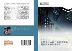 Capa do livro de 建築業核心能力與競爭策略對經營績效影響研究