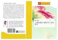 Bookcover of 《濟陰綱目•調經門》內容探討