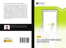 Bookcover of 導入綠色製程對觸控面板產業的影響研究
