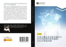 以書目耦合及共被引探討不同引用區間之研究前沿: 以OLED領域為例的封面