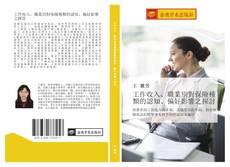 Bookcover of 工作收入、職業別對保險種類的認知、偏好影響之探討