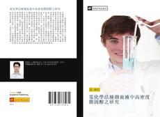 Copertina di 電化學法檢測血液中高密度膽固醇之研究