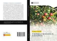 Portada del libro de 苹果种植农户使用农药行为及其控制研究