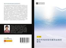 Bookcover of 海洋环境容量资源用益制度研究