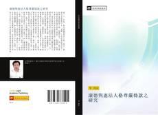 Capa do livro de 康德與憲法人格尊嚴條款之研究