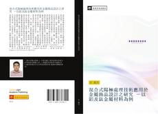 Portada del libro de 混合式陽極處理技術應用於金屬飾品設計之研究 -以鋁及鈦金屬材料為例