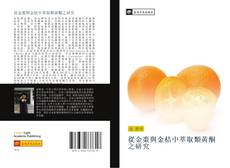 Bookcover of 從金棗與金桔中萃取類黃酮之研究