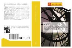 Copertina di 多元文化時代的博物館:台灣地方文化館政策十年