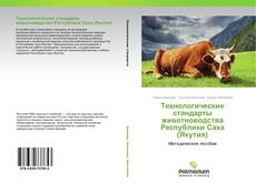 Обложка Технологические стандарты животноводства Республики Саха (Якутия)