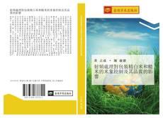 Capa do livro de 射頻處理對包裝精白米和糙米的米象控制及其品質的影響