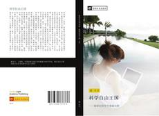 Bookcover of 科学自由王国