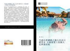 Bookcover of 考慮社群網路之個人化語言模型及 行動裝置上的個人化辨識系統