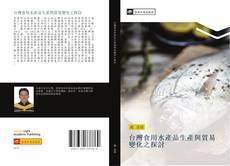 Couverture de 台灣食用水產品生產與貿易變化之探討
