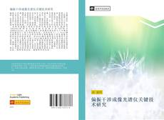 Borítókép a  偏振干涉成像光谱仪关键技术研究 - hoz