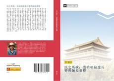Bookcover of 民之所欲:崇禎朝薊遼兵變與餉稅重整