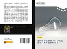 Bookcover of 自動解析度偵測及自動濾波器選擇的影像驅動電路
