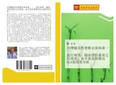 Portada del libro de 台灣僵直性脊椎炎資料庫 流行病學、臨床評估量表之信效度、血中發炎指標及HLA基因型分析