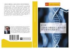 Bookcover of 人獸嵌合體胚胎之倫理法律與可專利性問題探討