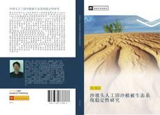 Обложка 沙坡头人工固沙植被生态系统稳定性研究
