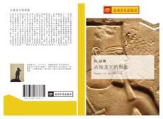 古埃及王的形象的封面